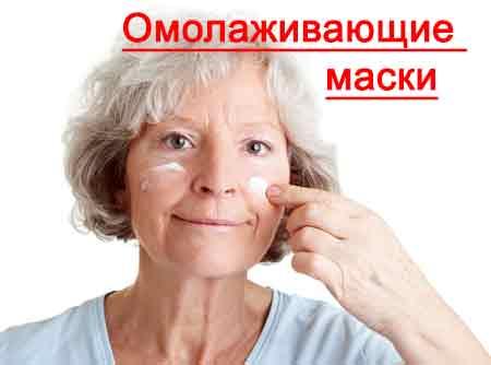Омолаживающие маски для лица в домашних условиях, anti-aging facial masks at home
