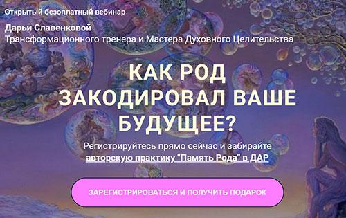 Дарья Славенкова Целитель