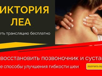 Новые способы улучшения гибкости шеи