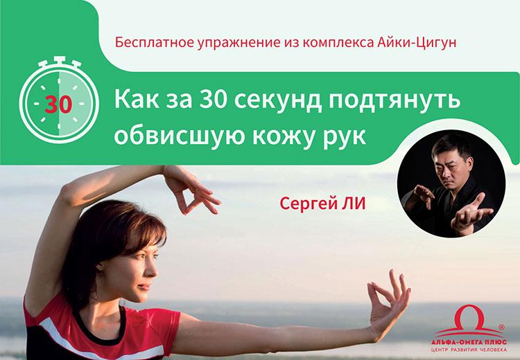 Как за 30 секунд подтянуть обвисшую кожу рук