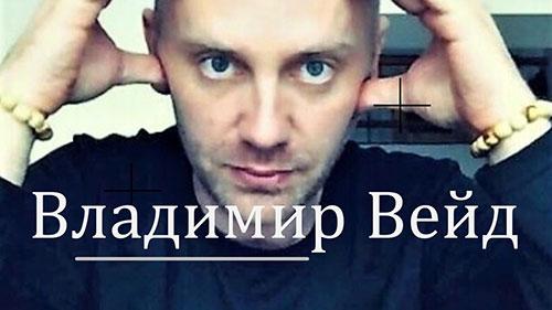 Владимир Вейд